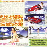 Dead or Alive Xtreme 2 [Famitsu Scan]