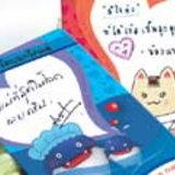 กิจกรรมจาก INI3 รัก (แม่) จัง [PR]