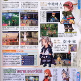 Final Fantasy III [Nintendo Dreams Scan]