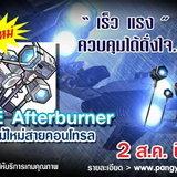 ปังย่า ชุดไม้กอล์ฟ SE Afterburner มาแล้วจ้า [PR]