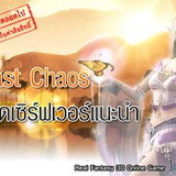 Last Chaos เซิร์พเวอร์พิเศษ[PR]
