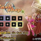 Lagheim Cash Shop [PR]