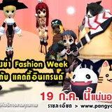 Pangya Fashion Week [PR]