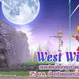 West wiz มาแล้วจ้า