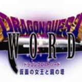 Dragon Quest Swords The Masked Queen and the Tower of Mirrors [Offcial News]