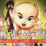 The Aka Champion Come on, Baby 2