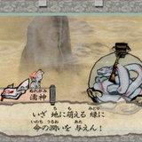 Okami [Screenshot]