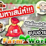 ปลูกถุงความสุข วิธีเพิ่มค่าเสน่ห์แบบง่ายๆใน Farm World 2