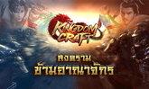 Kingdom Craft เปิดศึกใหม่ดุเดือดมากกว่าที่เคย กับกิจกรรมสงครามข้ามอาณาจักร