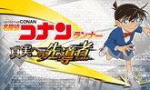 รีวิว Detective Conan Runner เกมโคนันวิ่งสู้ฟัด ตามล่าคนร้าย
