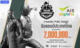 นักโดดร่มไทยพร้อมไหม! PUBG Mobile Thailand Championship 2019