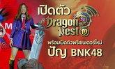 Dragon Nest M เปิดตัวอย่างยิ่งใหญ่ พร้อมพรีเซ็นเตอร์ปัญ BNK48