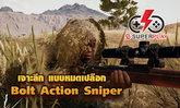 PUBG Mobile - เจาะลึก Bolt Action Rifle ของมันต้องมี!?!