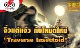 "PUBG MOBILE - จิ๋วแต่แจ๋ว กับโหมดใหม่ ""Traverse Insectoid"" ห้ามพลาด !"