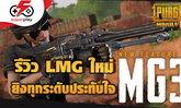 "PUBG MOBILE - รีวิว LMG ใหม่ ""MG3"" ยิงทุกระดับประทับใจ"