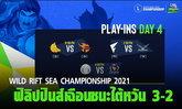 สรุปผลการแข่ง Wild Rift SEA Championship 2021: Play-ins วันที่ 4 ฟิลิปปินส์เฉือนชนะไต้หวัน 3-2