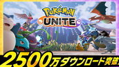 Pokémon Unite มียอดดาวน์โหลดรวมแล้วมากกว่า 25 ล้านครั้ง!