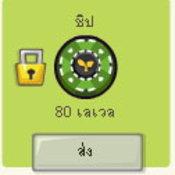 Farm World 3 ให้โชคกับ วงล้อนำโชค