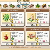 วิธีการเลือกซื้อสิ่งก่อสร้างในเกม มหานครวิลล์