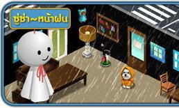 Cafe Life ต้อนรับหน้าฝนด้วยกิจกรรม ซู่ซ่า~หน้าฝน