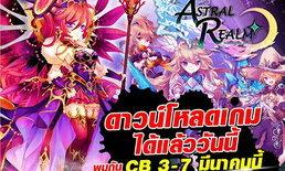 Astral Realm เปิดดาวน์โหลดแล้ววันนี้ พบกันในช่วง CBT 3 – 7 มีนาคมนี้