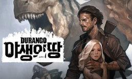 Durango โชว์ตัวอย่างเกมเพลย์ จากช่วง Beta Test