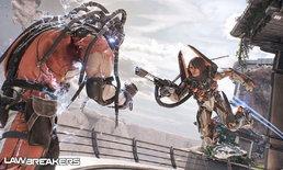 LawBreakers เกมยิงทายาท Gear of War เปลี่ยนใจไม่ให้เล่นฟรีแล้ว!