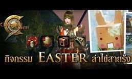 C9 Online กิจกรรม Easter ล่าไข่สายรุ้ง