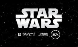 EA ส่งต่อ Star Wars ภาคใหม่ให้ทีม Respawn Entertainment ทำแทน