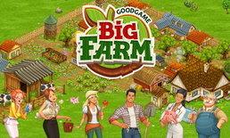 ฺBig Farm ฟาร์มง่ายๆ ฟาร์มใหญ่ๆ เข้าเล่นกันได้ใน Sanook! Game