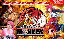 """ระเบิดศึกการแข่ง Ini3 E-lympic Games 2016 """"The Fire Monkey"""""""