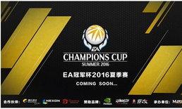 FIFA Online 3 ไทยคว้ารองแชมป์เอเชีย!!  EA Champions Cup Summer 2016