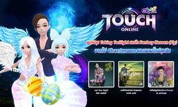 "TOUCH Online อัพเดทแพทช์ใหม่ ""Chant Moon Egg"""