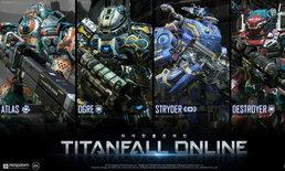 Nexon ร่วมกับ EA และ Respawn เปิดตัว Titanfall Online