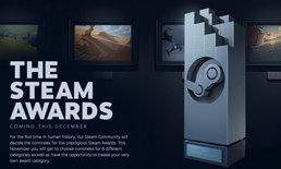 ประกาศผล! รายชื่อเกมเข้าชิงรางวัล Steam Awards 2016