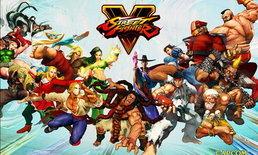 Capcom ยืนกรานไม่มีแผนทำ Super Street Fighter V