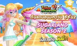 Tales Runner ชวนตะลุย Sugarland Season 2