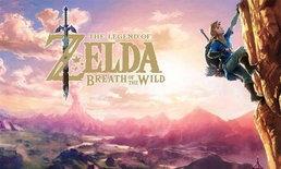 ทีมพัฒนา CEMU มั่นใจทำอีมูเกม Zelda: Breath of the Wild ได้ใน 2-4 เดือน