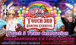 Touch Online Birthday เฮ้! 3 ขวบ แจกแรร์ไอเทมต่อเนื่อง