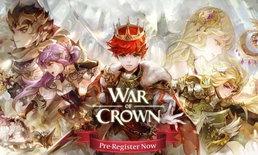 War of Crown เปิดให้ลงทะเบียนล่วงหน้าทั่วโลกแล้ววันนี้!