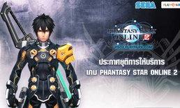 Phantasy Star Online 2 ไทย ประกาศยุติการให้บริการ