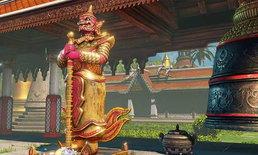 Street Fighter V เพิ่มฉากวัดไทย คล้ายกับฉากบอสในภาคสอง
