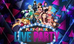 PLAYPARK LIVE PARTY มันส์สดๆ 5 วันเต็มกับ 13 เกม
