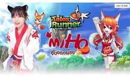"""Tales Runner อัพตัวละครใหม่ """"จิ้งจอกน้อย MIHO"""""""