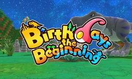 Birthdays the Beginning สร้างโลกกันได้แล้วใน Steam
