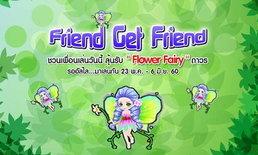Love Beat ชวนเพื่อนมาเล่น Friend Get Friend ลุ้นรับแฟรี่ถาวร