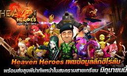 Heaven Heroes เผยข้อมูลลึกฮีโร่ลับ พร้อมลุยมิถุนายนนี้