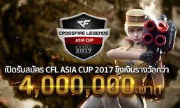 CFL ASIA CUP 2017 เปิดรับสมัคร ชิงเงินรางวัลกว่า 4 ล้านบาท