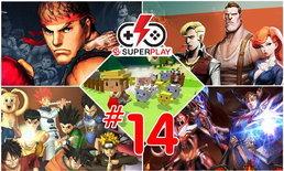 Top 5 เกมมือถือน่าเล่นประจำสัปดาห์ (21 กรกฎาคม 2560)