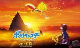 ฉลองครบ 20 ปี Pokémon the Movie ภาคใหม่กลับสู่จุดเริ่มต้น